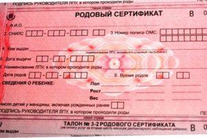 По родовому сертификату где можно рожать