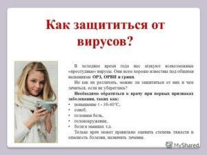 Как защитить себя от вирусов во время беременности