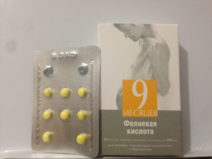 Фолиевая кислота цена при беременности