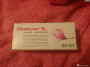Магнелис в6 для беременных для чего он нужен