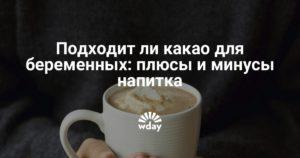 Беременным можно пить какао