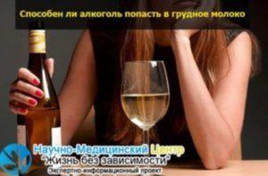 Через какое время попадает алкоголь в грудное молоко