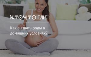 Как вызвать роды в домашних условиях на 40