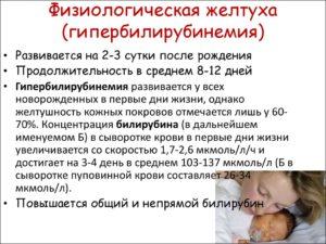 Желтушка у новорожденных сколько длится