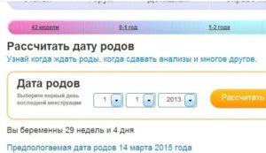 Как узнать точную дату родов