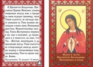 Молитва богородице о родах