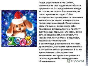 Дети родившиеся в год собаки