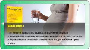 Что можно пить от поноса беременным
