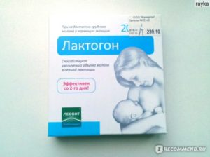 Таблетки для сгорания молока