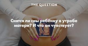 Шевеление ребенка беременность сонник