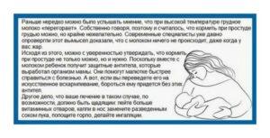 Можно ли кормить ребенка грудным молоком с температурой