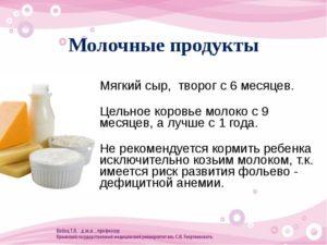 Можно ли пить козье молоко при грудном вскармливании