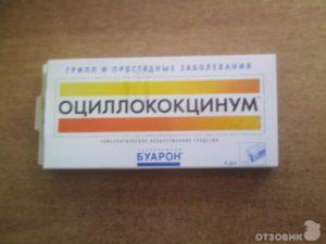 Таблетки беременным от простуды