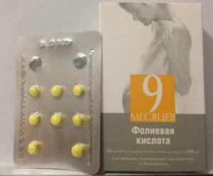 Дозировка фолиевой кислоты при планировании беременности для мужчин