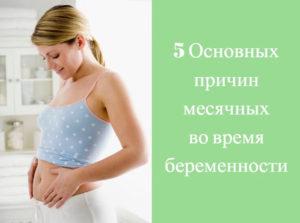 Месячные регулярные при беременности