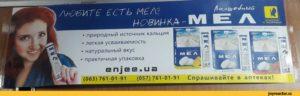 Мел для беременных в аптеке