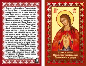 Молитва в родах помощнице