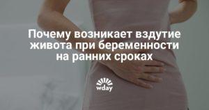 Вздутие на ранних сроках беременности