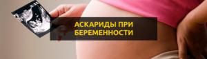 Аскариды при беременности лечение