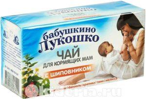 Чай для кормящих мам бабушкино лукошко с шиповником
