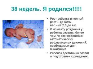В 38 недель вес ребенка