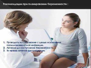 Рекомендации при планировании беременности