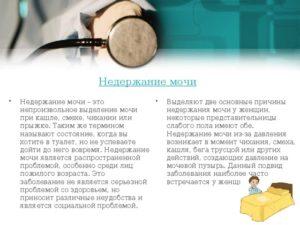 Недержание мочи при беременности при чихании и кашле