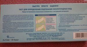 Признаки подтекание околоплодных вод на 24 неделе беременности