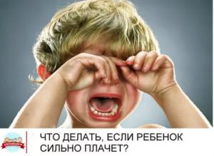 Если малыш плачет что делать