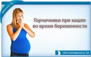 При беременности можно горчичники