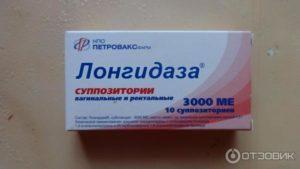 Свечи лонгидаза для беременности