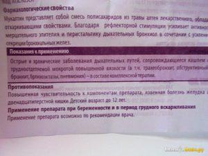 Мукалтин при беременности 2 триместр инструкция по применению