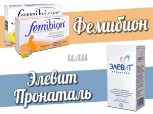Что лучше при планировании беременности фемибион или элевит