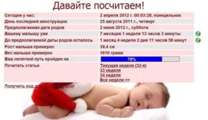 Сколько осталось дней до родов