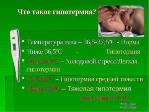 У ребенка температура после переохлаждения