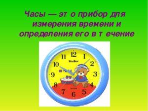 Часы это определение для детей