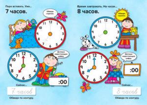 Научиться понимать по часам ребенку