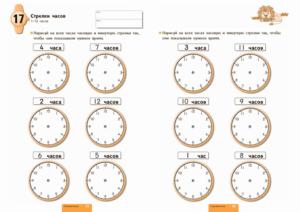 Часы для детей обучение времени