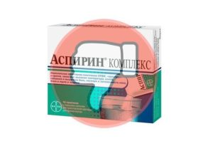 Аспирин при кормлении ребенка