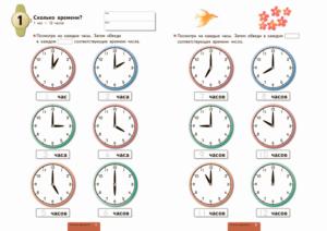 Обучение детей времени на часах