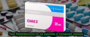 Омез при беременности можно