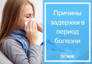 Простуда и задержка месячных