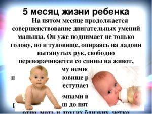 Развитие ребенка в 5 месяца мальчик