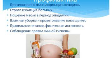 Как вылечить простуду при беременности во втором триместре
