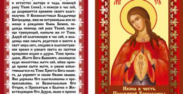 Молитва за роженицу и ребенка для успешных родов