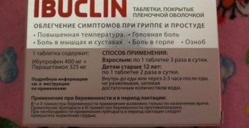 При беременности какие можно пить таблетки от простуды