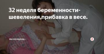 Шевеления 27 неделя беременности