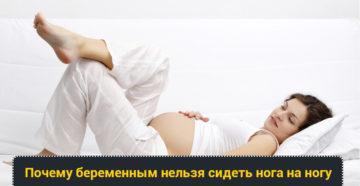 Можно ли сидеть нога на ногу при беременности