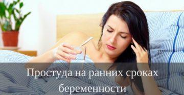 Сильная простуда при беременности на ранних сроках