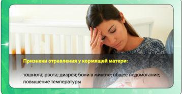 Что можно кормящей маме при боли в желудке